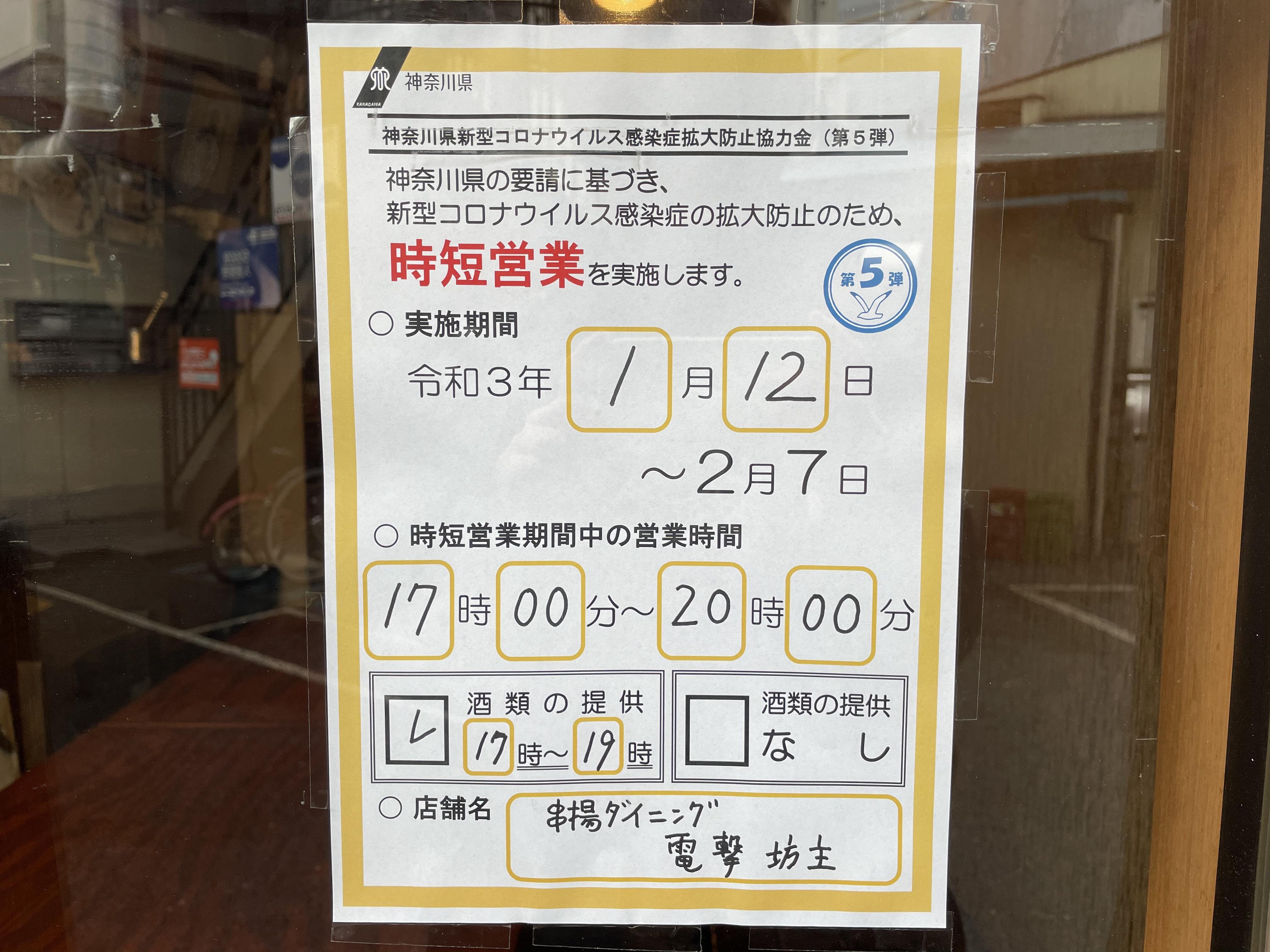 協力 5 第 神奈川 弾 金